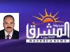 علاء المشرق.png