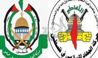 حماس والجهاد الاسلامي.jpg