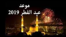 موعد عيد الفطر 2019.jpg