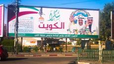 شكرا الكويت على رمزون السرايا.jpg