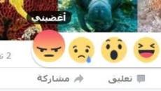 اغضبني على الفيسبوك.jpg