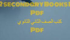 تحميل كتاب الامتحان pdf للصف الثانى الثانوى.png