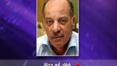 فؤاد ابو حجلة كاتب.jpg