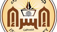 شعار جامعة الاسراء.png