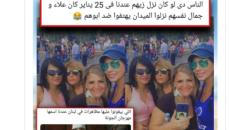 علاء مبارك يعلق على تظاهرات لبنان.png