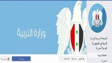 نتائج السبر الترشيحي 2021 في سوريا حسب الاسم