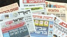 عناوين الصحف الإسرائيلية.jpeg