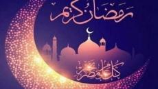 رمضان.jpg