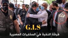 فرقة النخبة بمصر.jpg