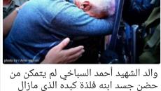 والد الشهيد أحمد السباخي