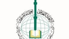 اتحاد علماء المسلمين.jpg