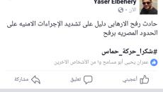 إعلامي مصر