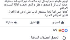 نجل عباس_2