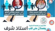 الاسلامية استاذ شرف.jpg