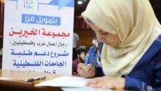 منحة مالية على طلبة جامعات غزة