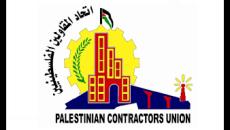 شعار اتحاد المقاولين في غزة.png