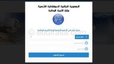 موقع رقمنة القطاع amatti.education.gov.dz.jpg