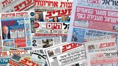 الصحف الإسرائيلية.jpg
