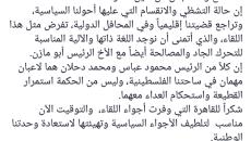 رد أحمد يوسف