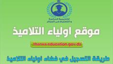 موقع أولياء التلاميذ طريقة التسجيل tharwa.education.gov.png