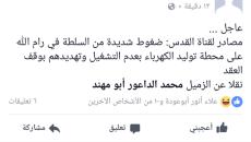 عباس يهدد