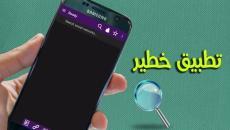 تطبيق خطير على الهاتف.jpg