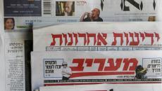 الصحافة العبرية
