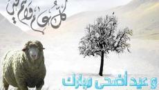 صور-عيد-الاضحي-المبارك6.jpg