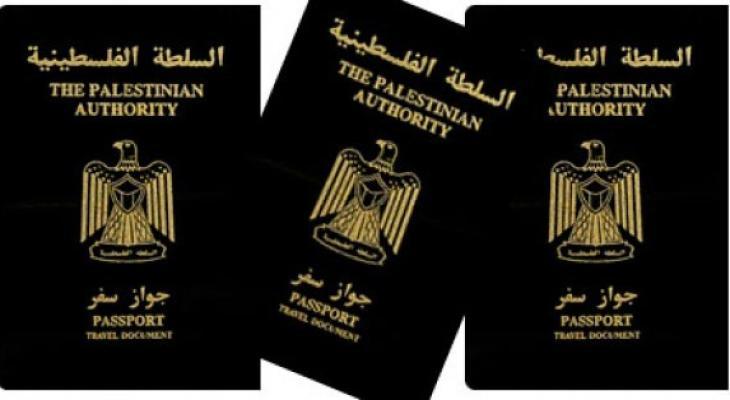 جواز سفر فلسطيني.jpg