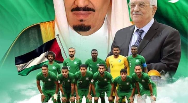 منتخب سعودي.jpg
