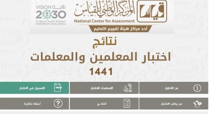نتائج كفايات المعلمين 1441 Mashreq News