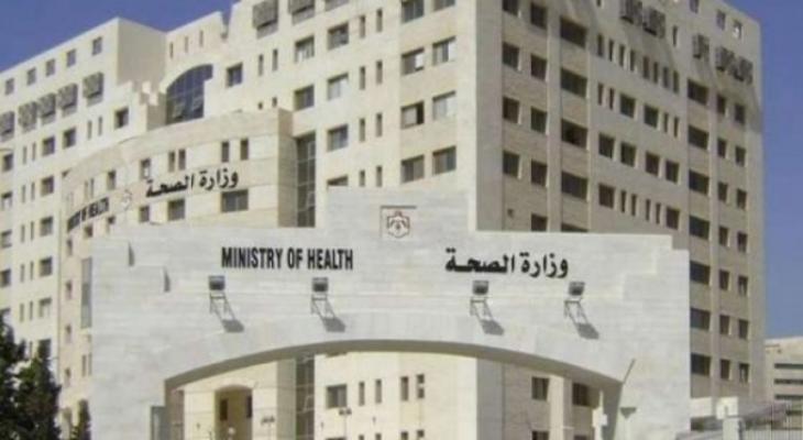 وزارة الصحة الفلسطينية.jpg