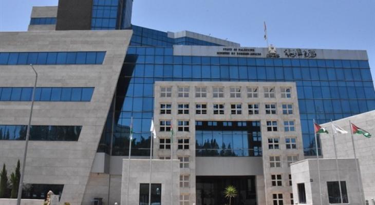 وزارة الخارجية الفلسطينية.jpeg