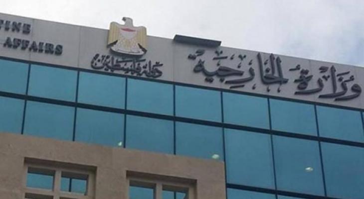 وزارة الخارجية فلسطين.jpeg