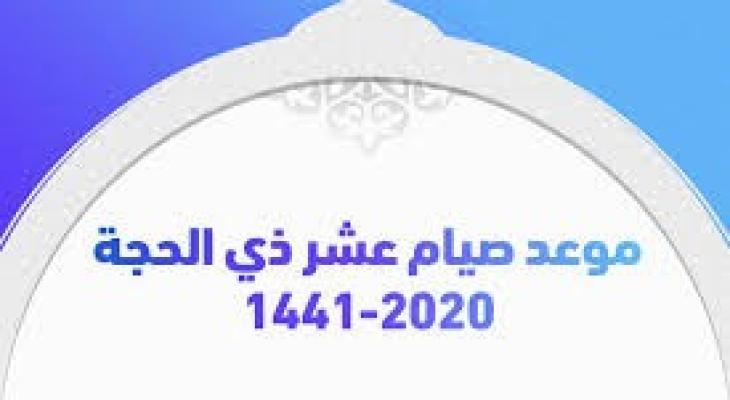 موعد صيام عشر من ذي الحجة 1441 2020 Mashreq News