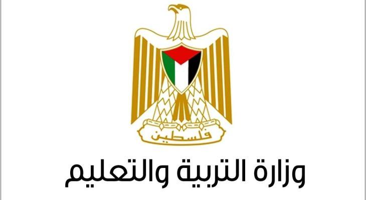 وزارة التربية والتعليم.jpg