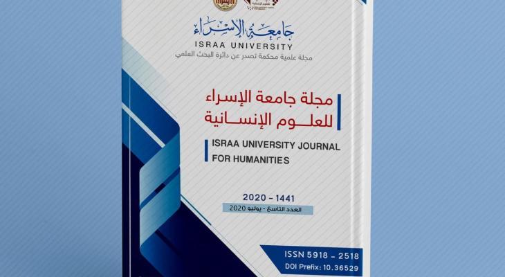 مجلة جامعة الاسراء.jpg