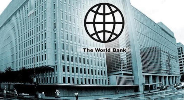 البنك الدولي.jpg