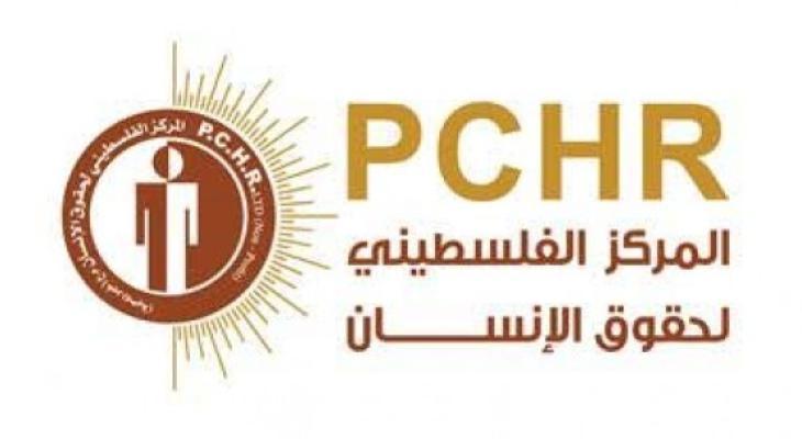 المركز الفلسطيني لحقوق الإنسان.jpg