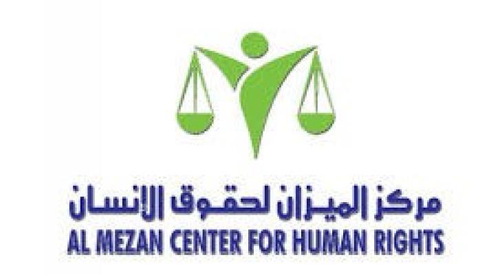 مركز الميزان لحقوق الانسان.jpg