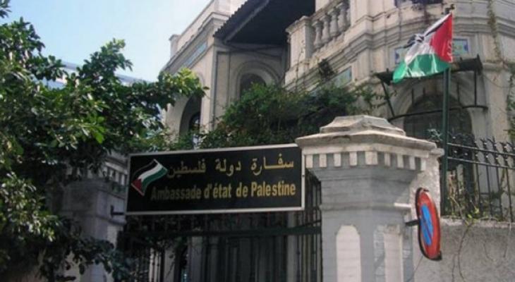 سفارة فلسطين في مصر.jpg