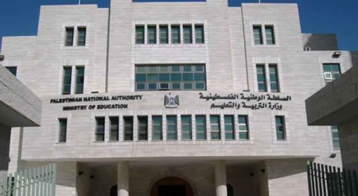 almaghribtoday-وزارة-التربية-والتعليم-الفلسطينية-1.jpg