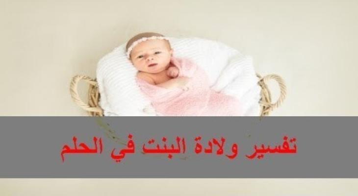 4f856c48e حلمت اني ولدت بنتا وانا لست حامل ! ! - المشرق نيوز
