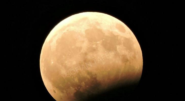 خسوف القمر في غزة.jpeg