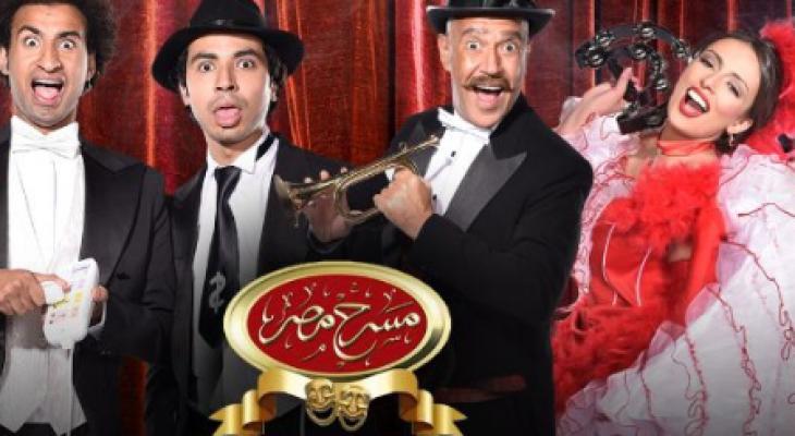 شاهد نت مسرح مصر الحلقة الاخير ليوم الجمعة شاهد نت مسرح مصر