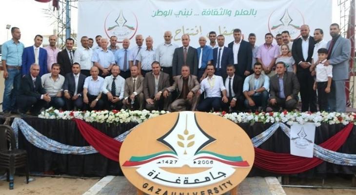 جامعة غزة فرع الجنوب