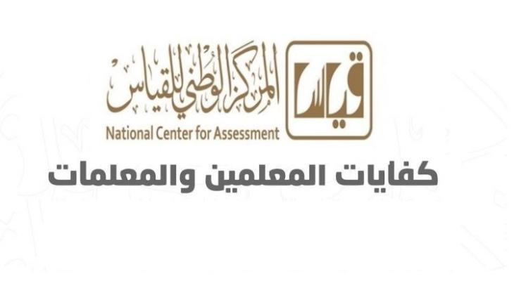 موعد نتائج كفايات المعلمين 1441 Mashreq News