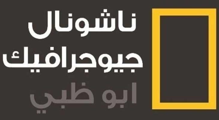 تردد قناة ناشونال جيوغرافيك ابو ظبي على العرب سات والنايلسات
