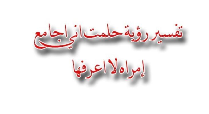 f01d7651c حلمت اني اجامع امراه لا اعرفها ! ! - المشرق نيوز