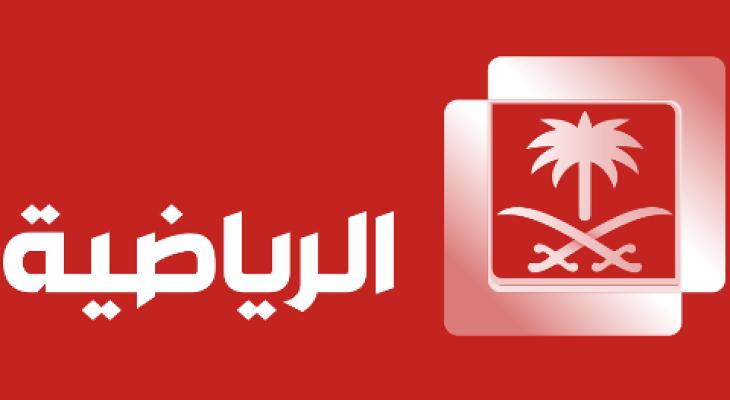 تردد قناة السعودية الرياضية 2018 تردد الرياضية السعودية Hd
